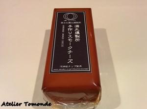 河津桜のチップが薫る スモークチーズ